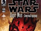 Звёздные войны. Дарт Мол: Смертный приговор, часть 1