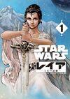 Leia Manga Vol1