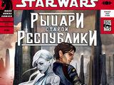 Звёздные войны. Рыцари Старой Республики 50: Демон, часть 4