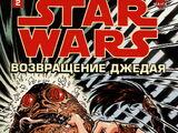 Звёздные войны: Возвращение джедая (манга), часть 2