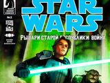 Звёздные войны. Рыцари Старой Республики: Война, часть 3