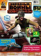 SWRMagazine EgmontRu-7-2018