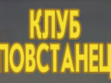 Клуб «Повстанец»