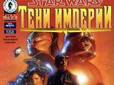 Тени Империи, часть 1