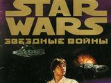 Звёздные войны: Новая надежда — Специальное издание, часть 1