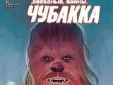 Звёздные войны: Чубакка, часть 1 (Marvel)
