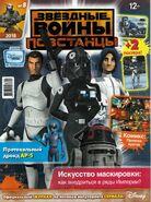 SWRMagazine EgmontRu-8-2018