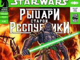 Звёздные войны. Рыцари Старой Республики 30: Высший, часть 2
