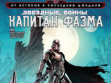 Звёздные войны: Капитан Фазма, часть 2