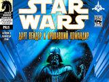 Звёздные войны: Дарт Вейдер и пропавший командир, часть 1