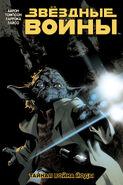 Star Wars TPB 5 RU