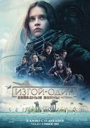 Rogue One A Star Wars Story theatrical poster RU