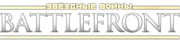 Battlefront-logo