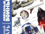 Звёздные войны: Полный иллюстрированный словарь, новое издание