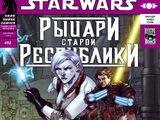 Звёздные войны. Рыцари Старой Республики 13: Дни страха, часть 1