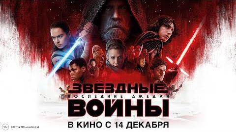 """Звёздные Войны Последние джедаи – ТВ ролик 30"""""""