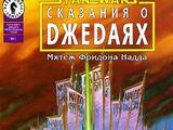 Сказания о джедаях: Мятеж Фридона Надда, часть 1