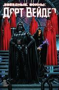 Darth Vader 20 RU