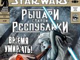 Звёздные войны. Рыцари Старой Республики 49: Демон, часть 3