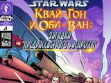 Квай-Гон и Оби-Ван: Загадка «Предрассветного экспресса», часть 1