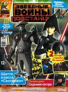 SWRMagazine EgmontRu-7-2017