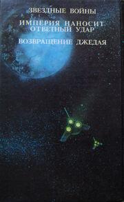 Star Wars Entalpiya 1992 back