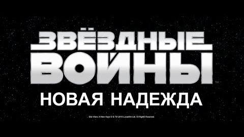 Звёздные Войны. Эпизод lV - ТРЕЙЛЕР