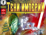 Тени Империи, часть 6