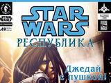 Звёздные войны. Республика 49: Жертва