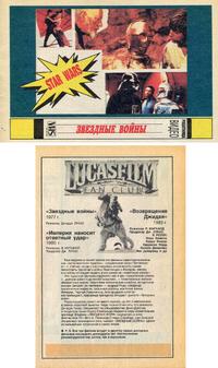 Star Wars Rabotnitsa 1991
