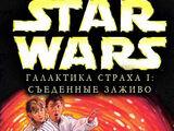 Галактика страха: Съеденные заживо