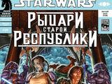 Звёздные войны. Рыцари Старой Республики 29: Высший, часть 1