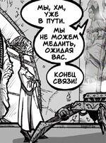 Gunray and Shu Mai