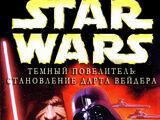 Тёмный повелитель: Становление Дарта Вейдера