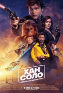 Han Solo ru poster2