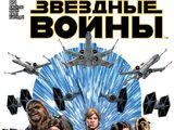 Звёздные войны 1: Скайуокер наносит удар