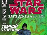 Звёздные войны. Заря джедаев 11: Война Силы, часть 1
