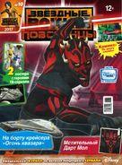 SWRMagazine EgmontRu-10-2017