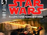 Звёздные войны. Рыцари Старой Республики: Война, часть 5