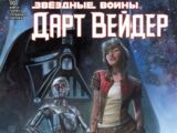 Звёздные войны. Дарт Вейдер 3: Вейдер, часть 3