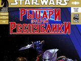 Звёздные войны. Рыцари Старой Республики 8: Точка воспламенения, часть 2