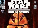 Звёздные войны: Войны клонов, часть 1