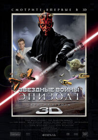 Star-Wars 3D-Episode-I-The-Phantom-Menace