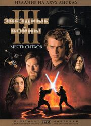 Star-Wars 3A-Episode-III-Revenge-of-the-Sith-2555517--o--