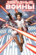 Star Wars Annual 2 RU