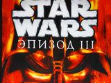 Звёздные войны. Эпизод III: Месть ситхов (детский роман)