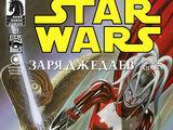 Звёздные войны. Заря джедаев 6: Узник Богана, часть 1