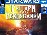 Звёздные войны. Рыцари Старой Республики 2: Посвящение, часть 2