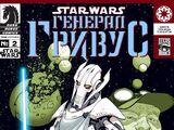 Звёздные войны: Генерал Гривус, часть 2
