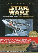 Ja Art of Star wars